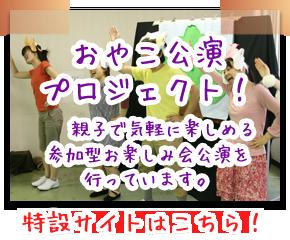 親子イベント公演