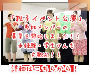 親子イベント公演メンバー募集