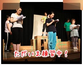 演劇未経験の人でも気軽に楽しめる劇団 春夏秋冬