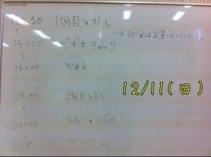 12月11日の予定.JPG
