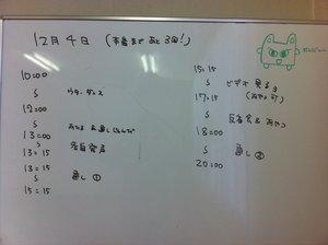 12月4日の予定.JPG